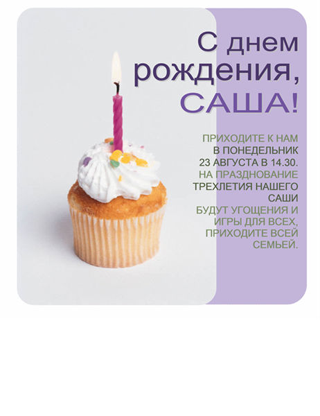 Приглашение на день рождение