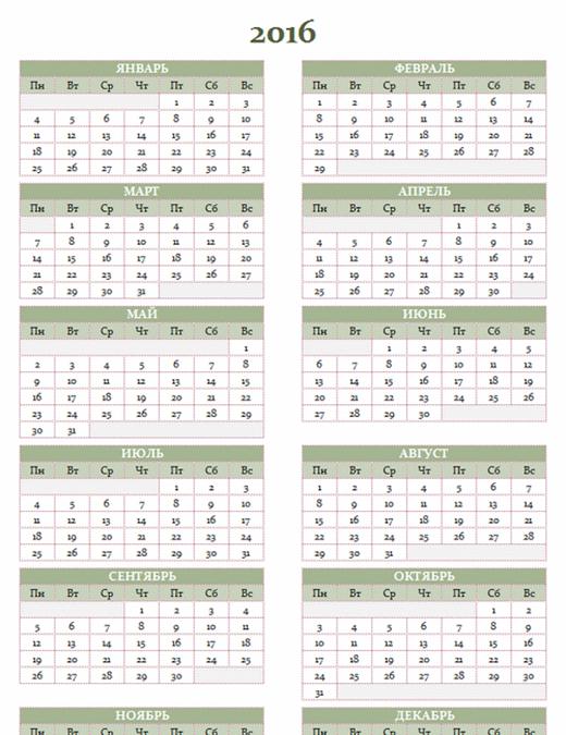 Календарь на 2016–2025годы (неделя начинается в понедельник и заканчивается воскресеньем)