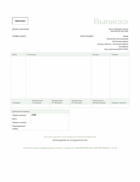Выписка по счетам (зеленый макет)