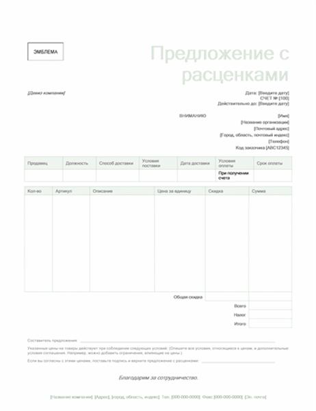 Коммерческое предложение (зеленый макет)