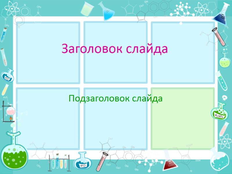 Шаблон оформления для презентаций по химии