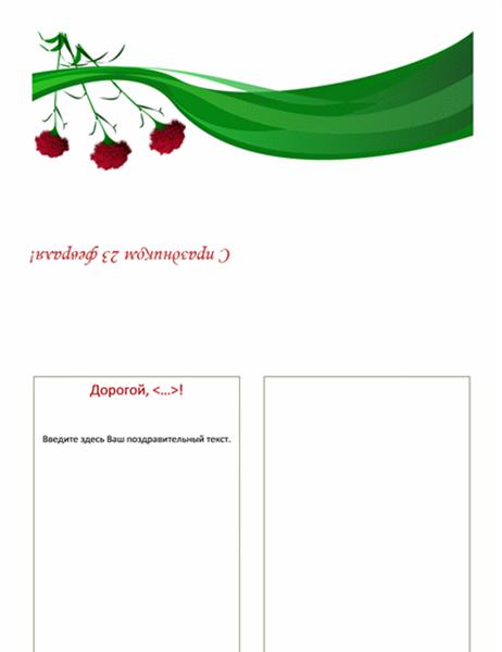 Поздравительная открытка к 23 февраля с гвоздиками (складывается вчетверо)