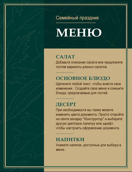 Элегантное меню для семейного праздника