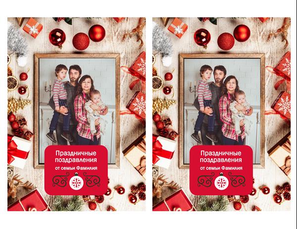 Праздничная открытка с фотографией (зимнее настроение)