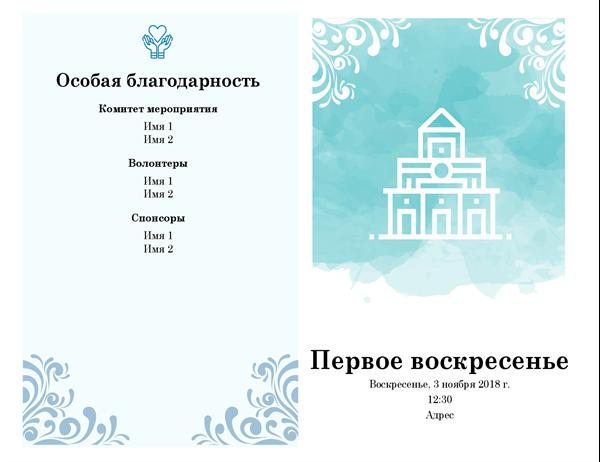 Программа религиозной службы