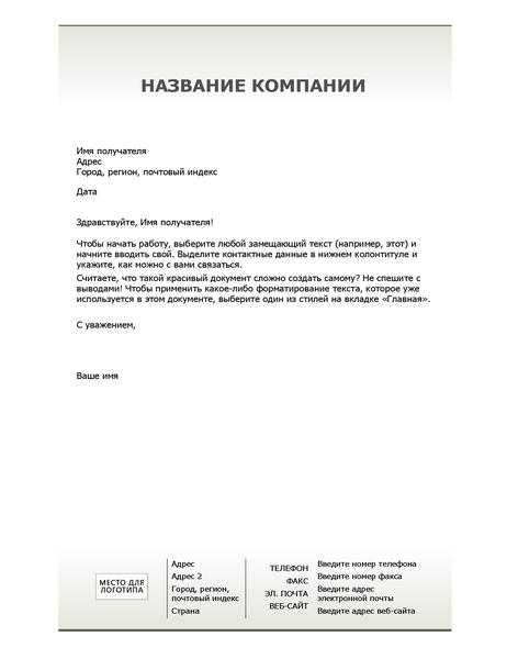 Бланк делового письма (простой макет)