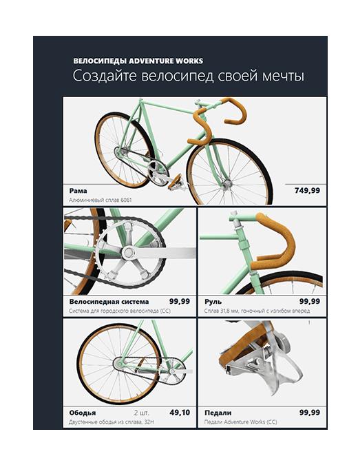 Трехмерный каталог продукции в Excel (модель велосипеда)
