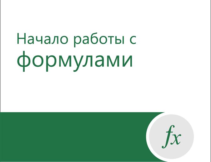 Учебник по формулам