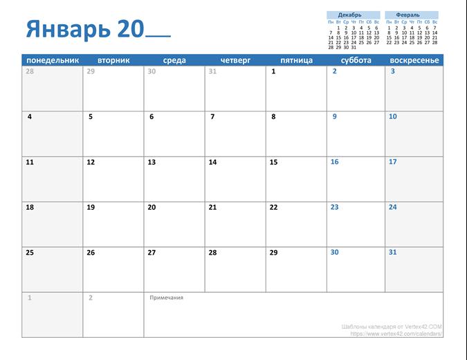 Ежемесячный календарь на любой год