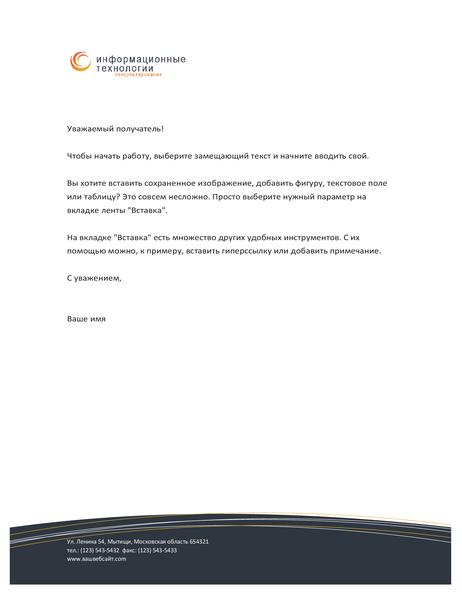 Бланк письма технологической компании
