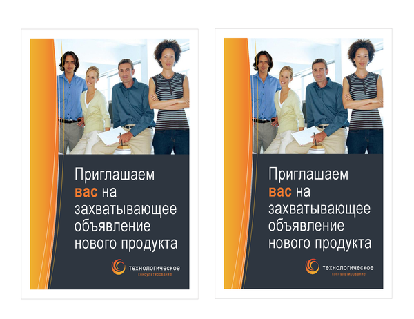 Приглашение технологической компании (2 на странице)
