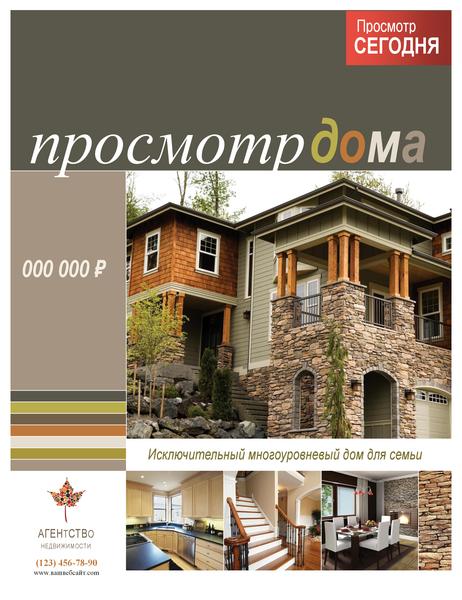 Плакат с объектом недвижимости (вертикальный)