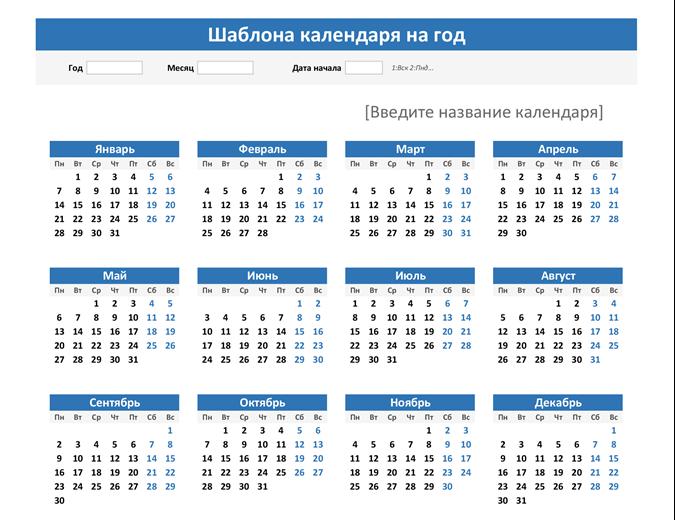 Календарь со всеми месяцами года на одной странице (альбомная ориентация)