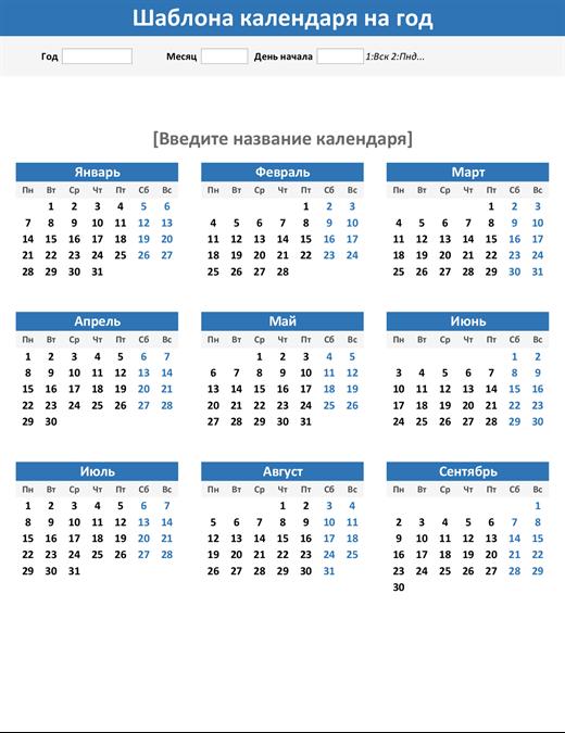 Календарь со всеми месяцами года на одной странице (книжная ориентация)