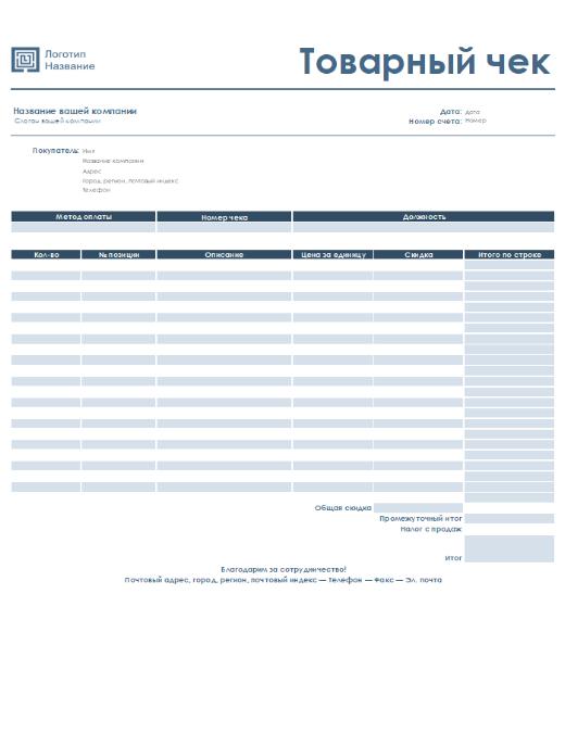 Товарный чек (простое синее оформление)