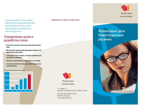 Буклет финансовой компании (складывающийся втрое)