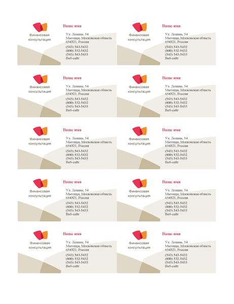 Визитная карточка финансовой компании (10 на странице)