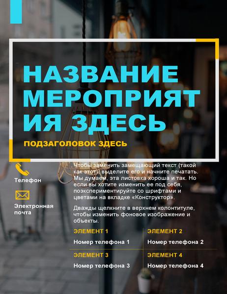 Современная рекламная листовка
