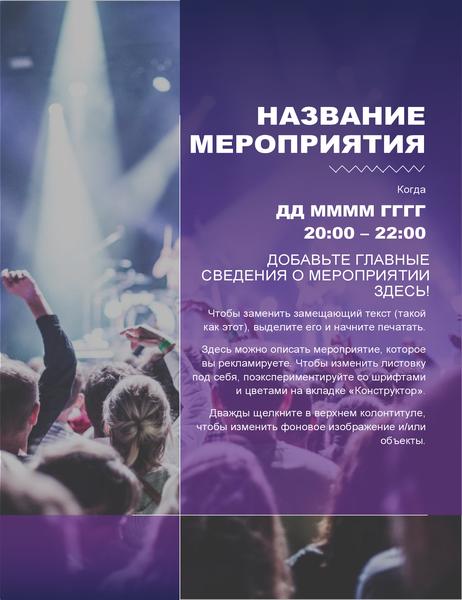 Рекламная листовка культурного мероприятия