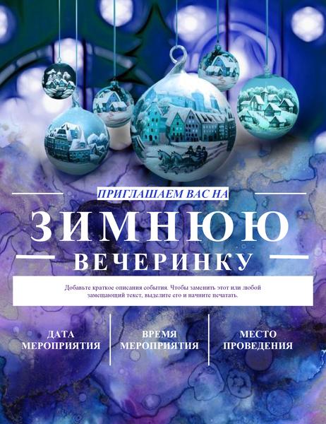 Элегантная листовка о зимней вечеринке