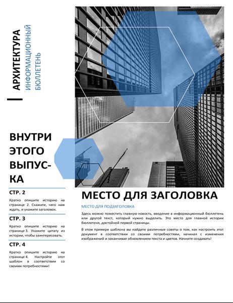 Бюллетень для архитектурной компании