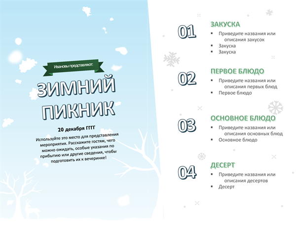 Праздничное меню с зимним оформлением