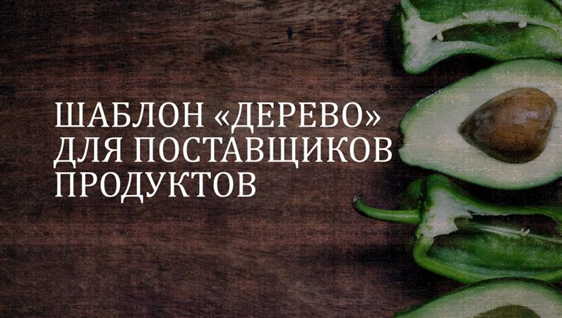 Шаблон «Дерево» для поставщиков продуктов