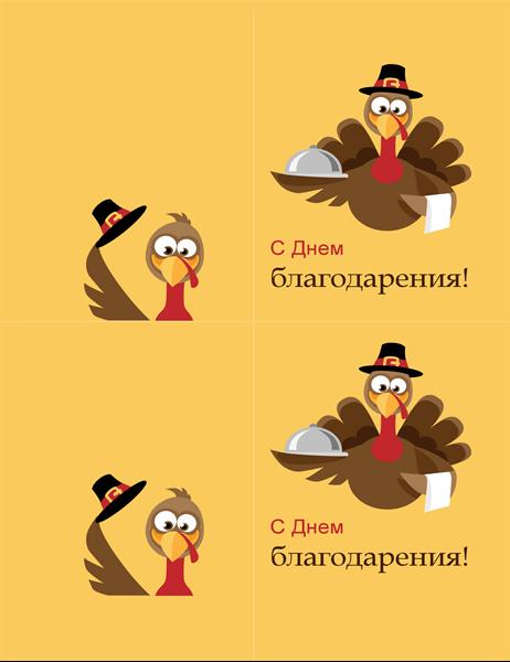 Открытка ко Дню Благодарения с веселой индейкой