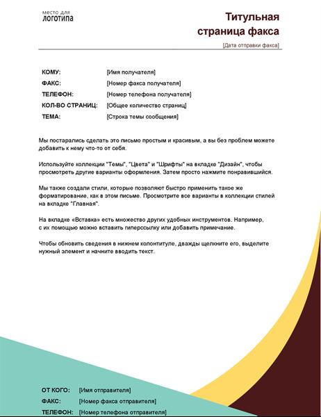 Титульная страница факса (землистые тона)