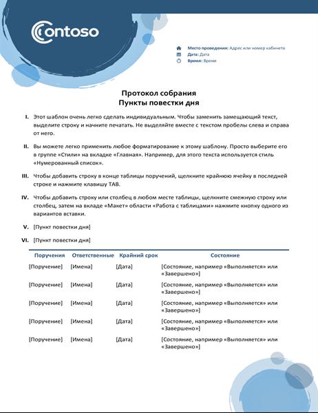 Протокол собрания (синие сферы)