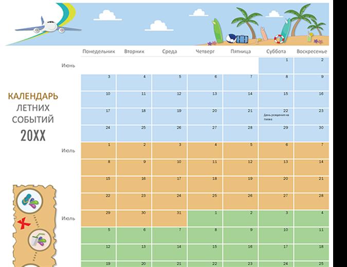 Календарь летних событий