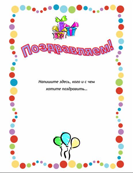 Поздравление для детского учреждения