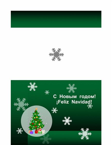Новогодняя открытка с елкой и снежинками (Россия)