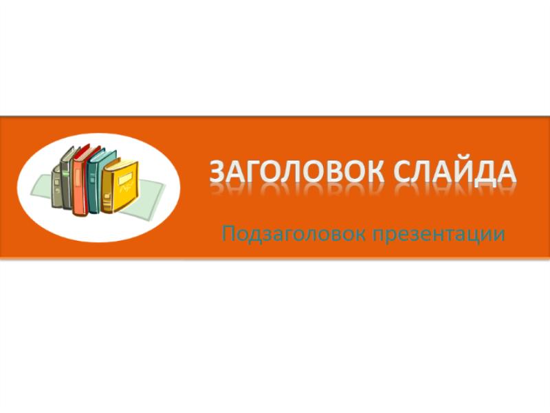 """Шаблон оформления """"Моя книжная полка"""""""