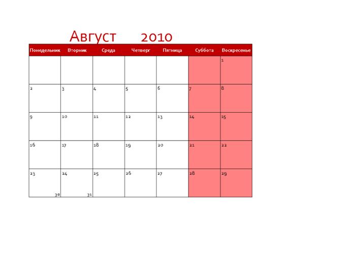 Календарь на любой месяц любого года.