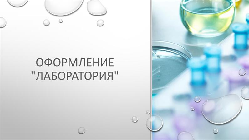 Оформление «Лабораторная капля»