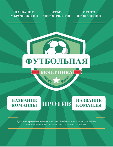 Листовка о футбольной вечеринке (международная)