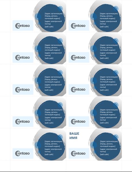 Визитные карточки (синие сферы)