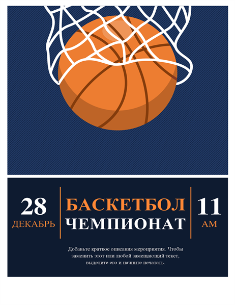 Листовка о чемпионате по баскетболу