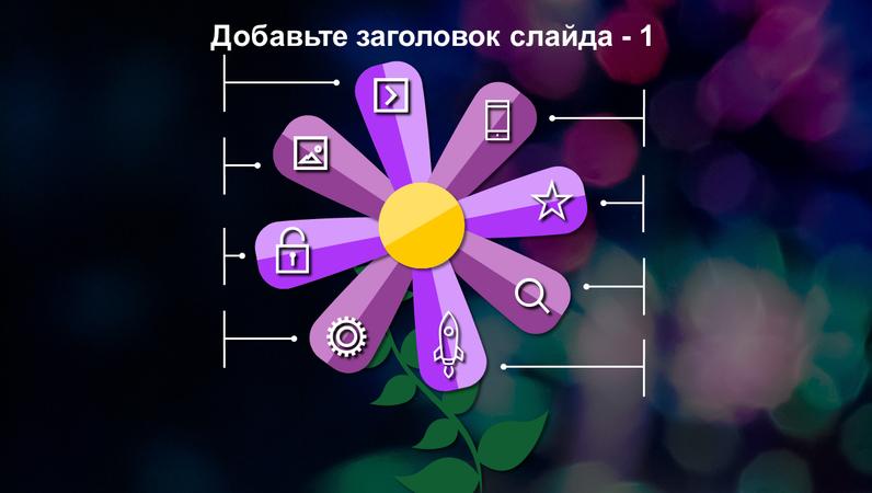 Анимированный слайд с цветком