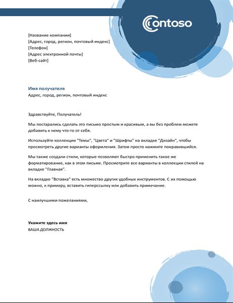 Бланк письма (синие сферы)