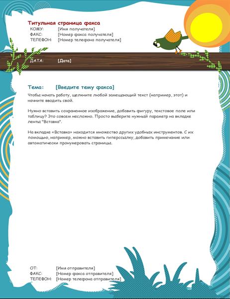 Титульная страница факса (нарисованная птичка)