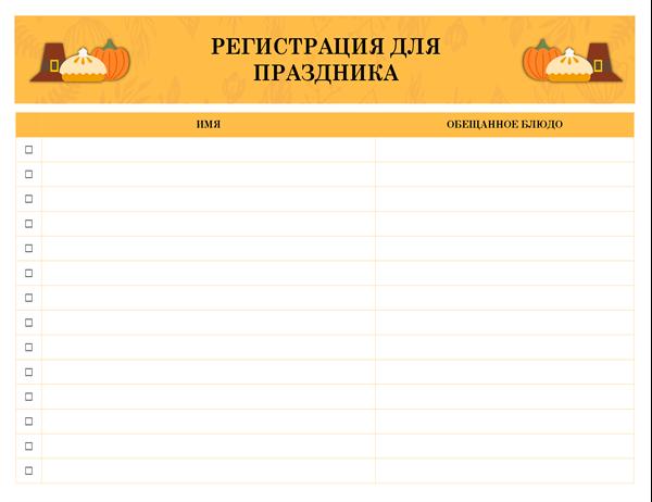 Регистрация для праздника