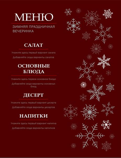Элегантное праздничное меню