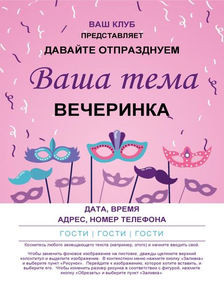 Листовка о мероприятии (карнавальные маски)
