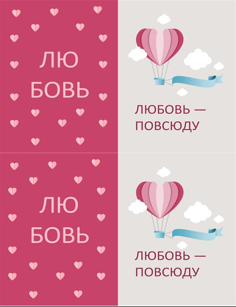 Открытка на День святого Валентина с надписью на обложке