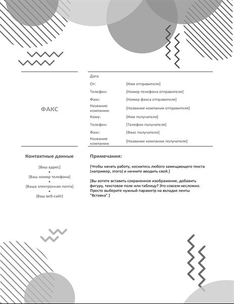 Черно-белая титульная страница факса в стиле восьмидесятых