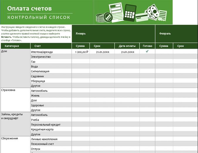 Контрольный список оплаты счетов