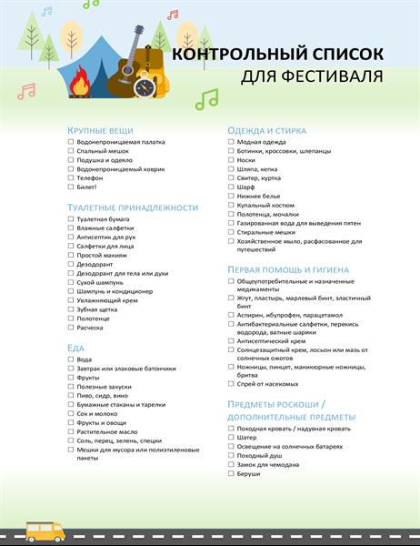 Контрольный список для фестиваля