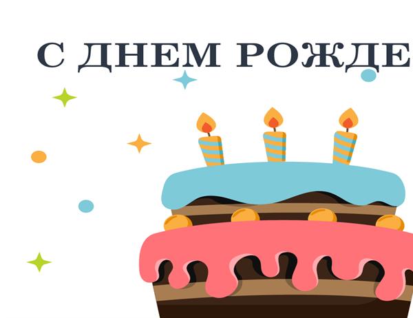 Открытка на день рождения с изображением торта
